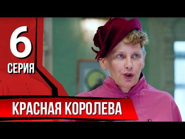 Красная королева Серия 6 The Red Queen Episode 6