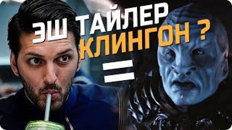 Эш Тайлер Клингон Вок Звёздный путь Дискавери Кино Сериал