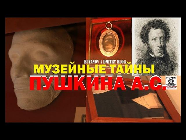 МУЗЕЙНЫЕ ТАЙНЫ квартиры Пушкина Александра Сергеевича блог Буянова Дмитрия