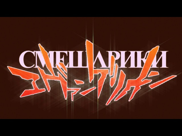 MAD Neon Genesis Smeshariki Evangelion OP parody