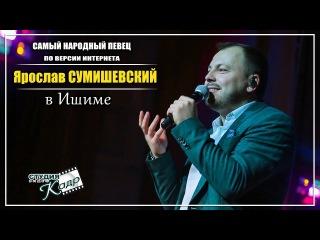 Ярослав Сумишевский Ах, туман, туман..