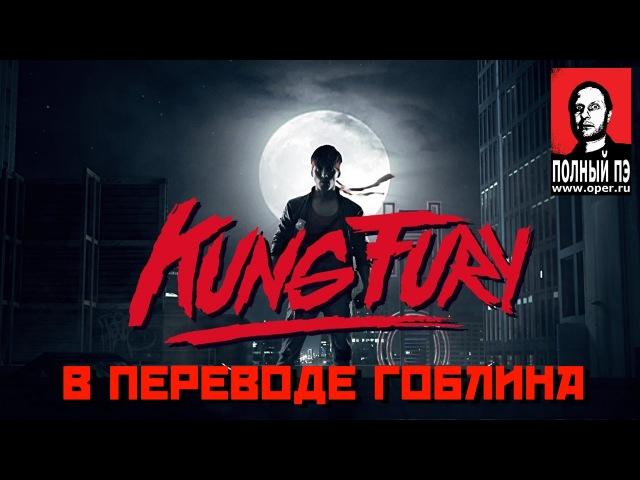 Kung Fury в переводе Гоблина [Official Russian translation]