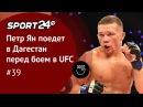 Петр Ян поедет в Дагестан перед боем в UFC ММА ТЕМАТИКА 39 gtnh zy gjtltn d lfutcnfy gthtl jtv d ufc vvf ntvfnbrf 39