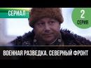 ▶️ Военная разведка. Северный фронт 2 серия - Военный | Фильмы и сериалы