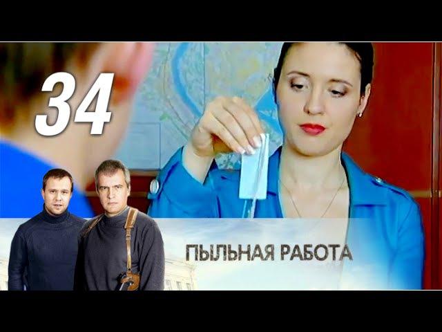 Пыльная работа. 34 серия. Криминальный детектив (2013)