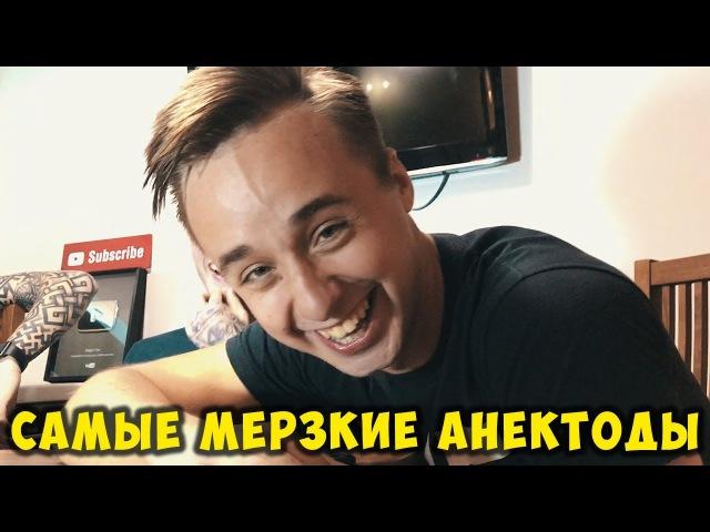 САМЫЕ МЕРЗКИЕ АНЕКДОТЫ ЧЕРНЫЙ ЮМОР ANEKDOT BATTLE M5