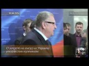 Жириновский про бешенства матки украинок