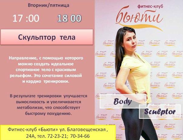 Программы похудения вологда