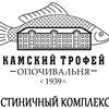 КАМСКИЙ ТРОФЕЙ
