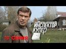 Инспектор Купер • 1 сезон • 19 серия