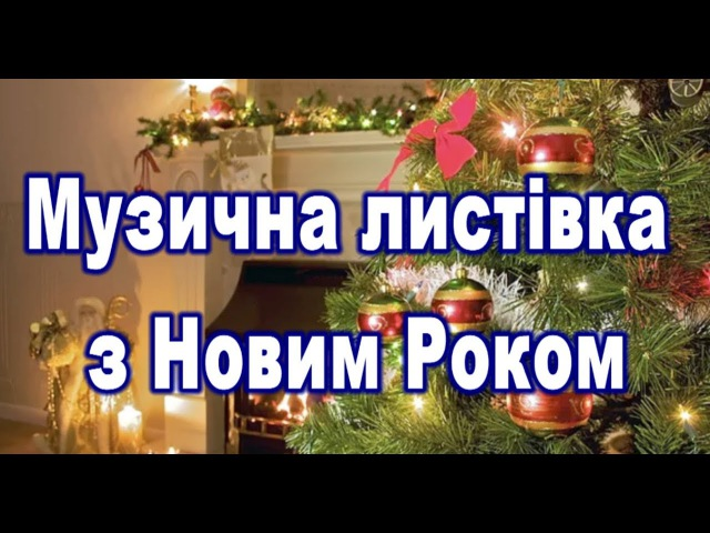 Музична листівка з Новим Роком нові привітання поздоровлення рік свині привітати з новим роком