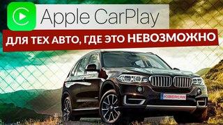 Apple CarPlay и Android Auto для автомобилей BMW