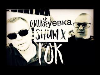 ШУМ x 10k - Голохуевка ( Instrumental PR⭕️D by . НоГГано)