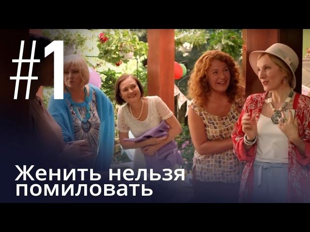 Zhenit nelza pomilovat RU 2018 Серия 1