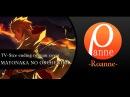 Roanne Mayonaka no Orchestra Naruto Shippuden TV Size RUS