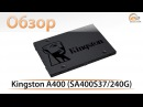 Обзор SSD-диска Kingston A400 SA400S37/240G объемом 240 ГБ для самых экономных