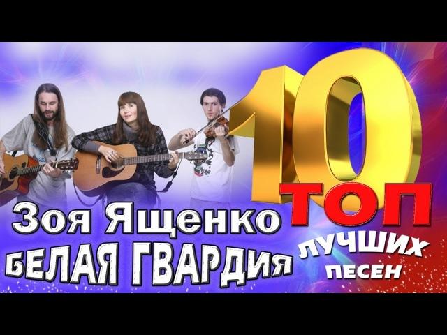 Зоя Ященко и группа Белая гвардия ТОП 10 Лучшие песни Любимые хиты