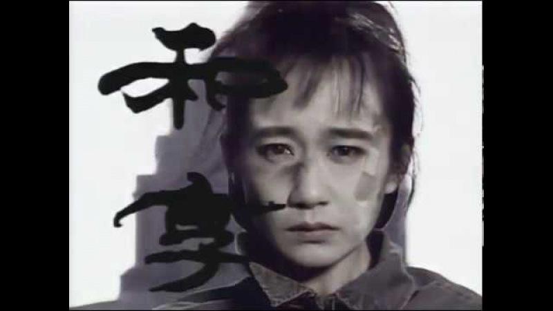 Jun Togawa Virgin Blues PV 1989