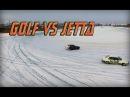 VW Golf Mk2 vs Jetta | GoTort | Гонки на гвоздях по льду |Аэросъемка | Валим боком Курган