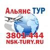 Альянс ТУР -=Горящие туры из Новосибирска=-