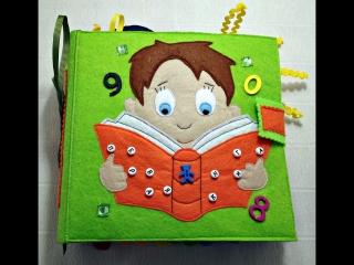 "Развивающая книга из фетра ""Первая книга"" Quiet book, Developing books for children/ kids/ toddlers/ preschoolers."