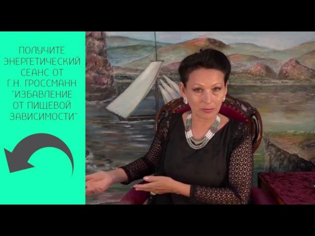 Галина гроссман диета для похудения ютуб
