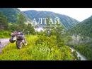 Мото неделя на Алтае 2 серия Лесные тропы и дорога в Усть Коксу