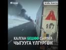 Казакстан Автобус өрттөнүп 52 адам набыт болду