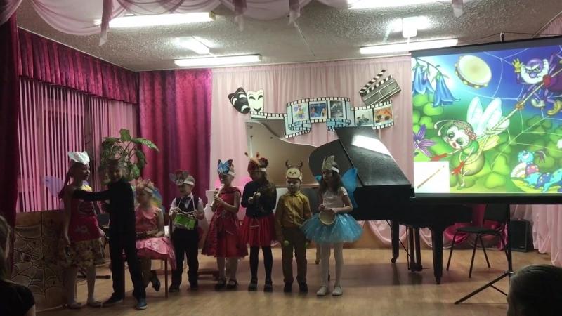 Шумовой ансамбль 1-2 классов Цуха цокотуха преподаватель Пахтусова Ирина Александровна