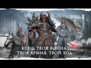 Kingdom Under Fire 2  Твоя война. Твоя армия. Твой ход.