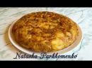 Испанская Тортилья Картофельная Тортилья Tortilla De Patatas Простой Рецепт Очень Вкусно