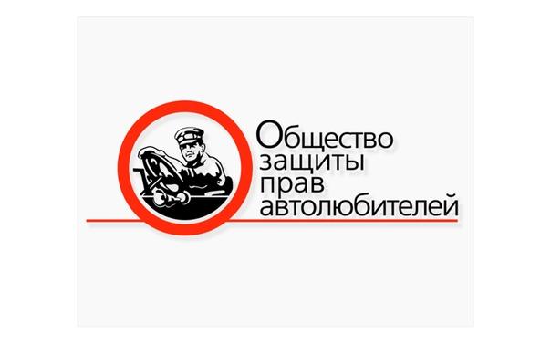общество по правам защиты потребителей