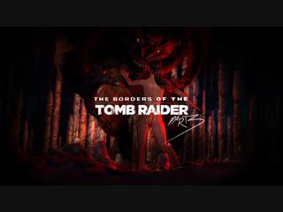 The borders of the tomb raider часть 3 fatal end version (tomb raider sex)