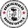 УАЗ КЛУБ Нижний Новгород