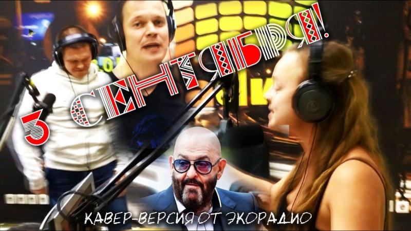 Шоумастгоуон 3 Сентября 2018 Чехова Шевченко Есенин Шуфутинский Тимати и др