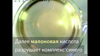 Эксперимент «Химические часы»