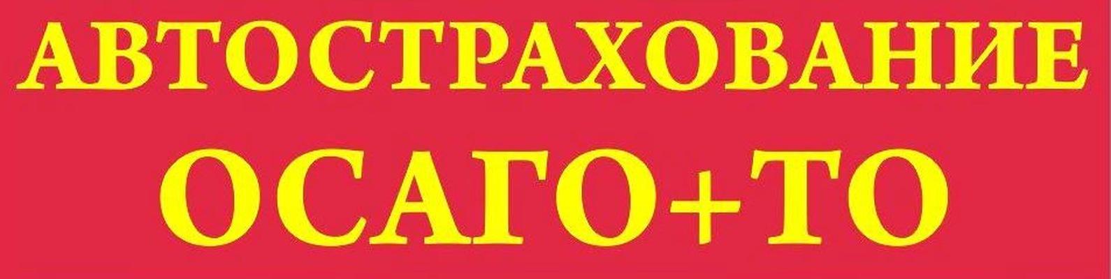осаго московский
