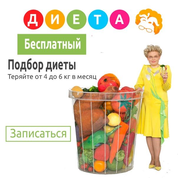 Диета Малышевой Вес.