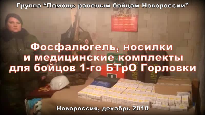 Фосфалюгель, носилки и медкомплекты для бойцов 1-го БТрО Горловки. Декабрь, 2018