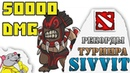Рекорды турнира по DOTA 2 SIVVIT Топовый урон на блудсикере