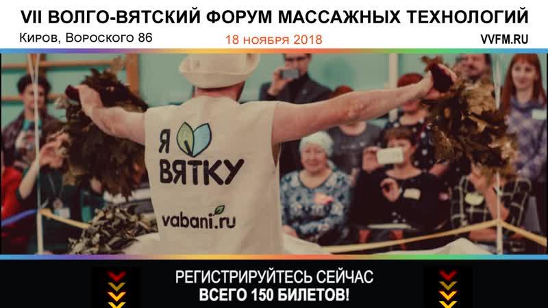VII Волго-Вятский Форум массажных технологий | 18 ноября 2018 года, Киров