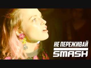 Премьера клипа! DJ SMASH - НЕ ПЕРЕЖИВАЙ ()