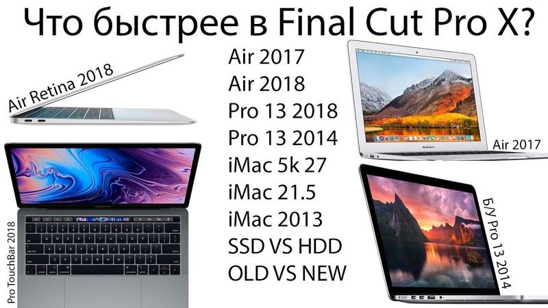 Какой MacBook выбрать для видеомонтажа в Final Cut Pro X? iMac? MacBook Pro или Air? А может б/у?
