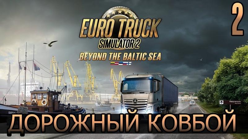 Euro Truck Simulator 2 Дорожные Ковбои 2 Заглянем в Финляндию Швецию и Эстонию