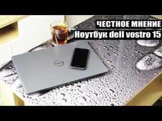 Бизнес Ноутбук Dell Vostro 15 (5581) | ЧЕСТНЫЙ ОБЗОР