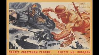 Алексей Исаев: Где и как воевали союзники СССР