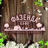 Кафе «Фазенда» | Красноярск
