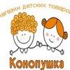 """Магазин детских товаров """"Конопушка"""""""