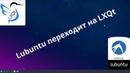 Lubuntu переходит на LXQt Первый взгляд