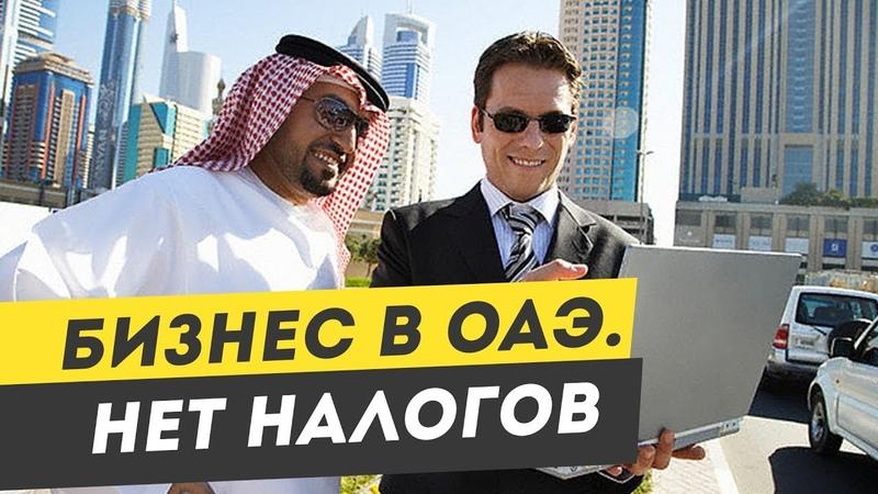 Как открыть Бизнес в ОАЭ. Моя история. Плюсы Бизнеса в Дубае и в Эмиратах